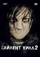 Сайлент хилл 2 фильм 2012