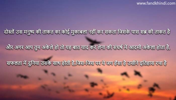 hindi thought wallpaper free download Motivational Pictures For Success In Hindi Download