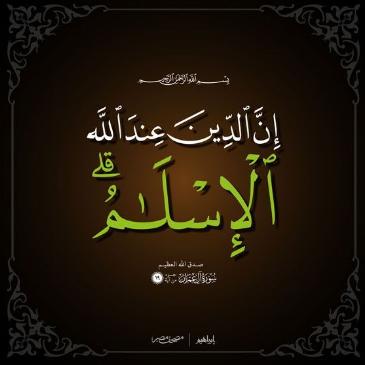 Tidak Ada Agama yang Benar Kecuali Islam
