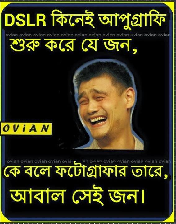 Funny Facebook Status Photo