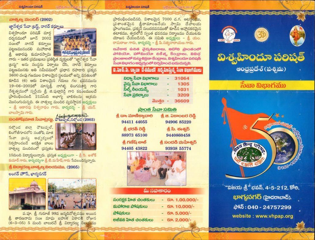 chatrawas run by sewavibhag of vhp in 2 telugu states