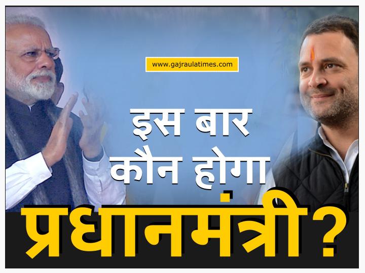 कौन होगा प्रधानमंत्री?