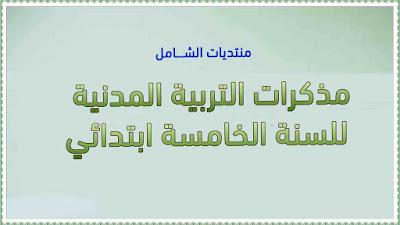 مذكرات التربية الإسلامية للسنة الخامسة %D8%AC%D9%85%D9%8A%D