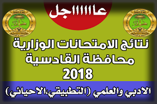 نتائج محافظة القادسية 2018