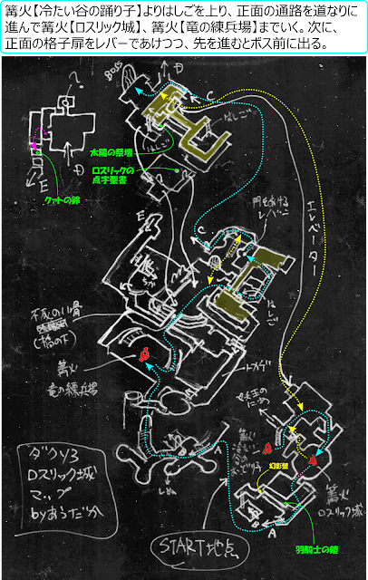 DarkSouls3 ロスリック城 攻略 地図 マップ