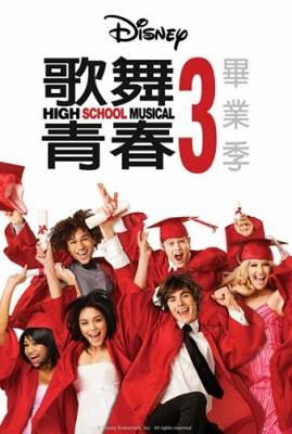 《歌舞青春 3:畢業季》 | Movieffm電影線上看