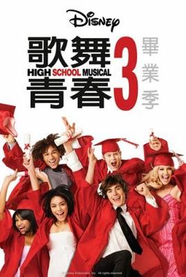 歌舞青春 3:畢業季