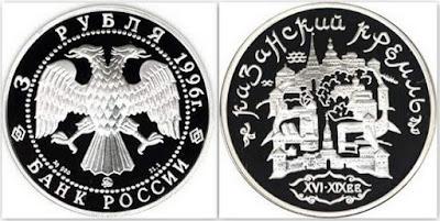 Монета: Казанский кремль. Номинал: 3 рубля. Выпуск: 1996 г.