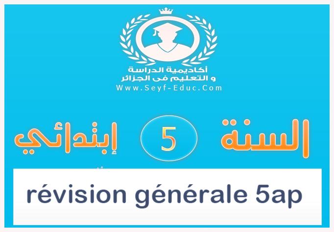 révision générale 5ap