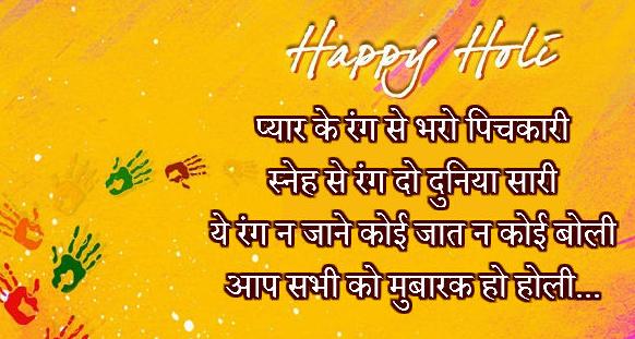 100+ Amazing Holi Shayari In Hindi & English - 𝐬ђάᖇє