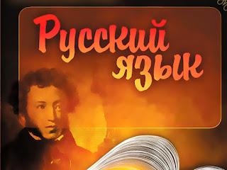 Руски език