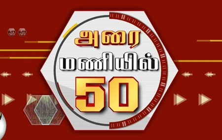 Top 50 News in 30 Minutes | Morning 24-08-2017 Puthiya Thalaimurai TV