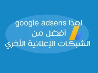 لماذا جوجل AdSense هو أفضل شبكة إعلانية