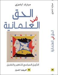 الحق في العلمانية، كتاب جديد للباحث مبارك أباعزي