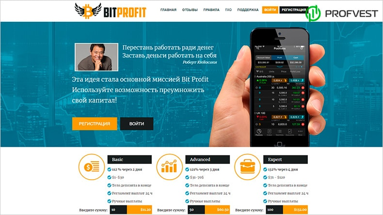 Bit-Profit обзор и отзывы HYIP-проекта