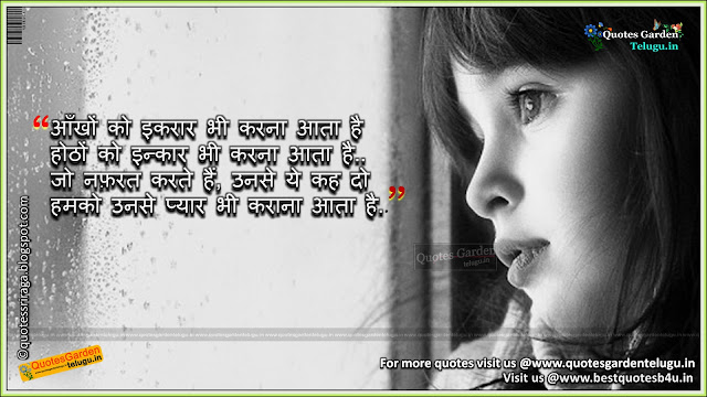 Best hind love shayari