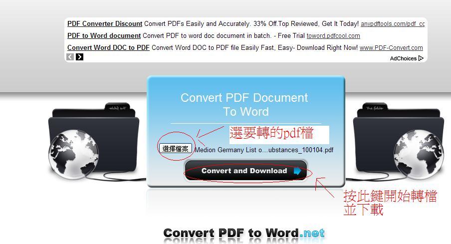 Record a few issues.: 怎麼把PDF轉WORD(線上免費轉檔)