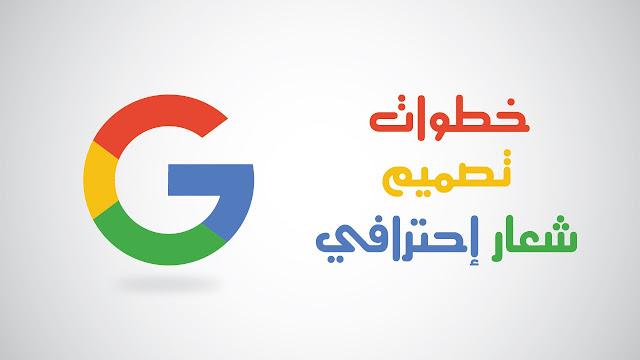 تصميم لوجو بالعربي مجانا