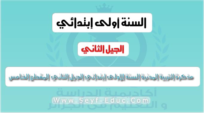 مذكرة التربية المدنية السنة الاولى ابتدائي الجيل الثاني المقطع الخامس علم وطني