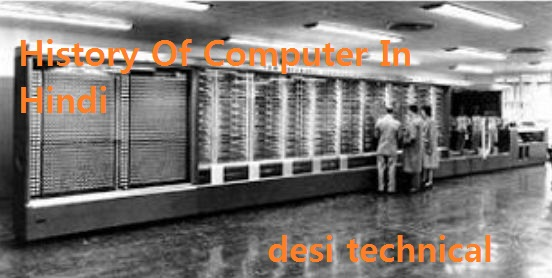 History Of Computer In Hindi