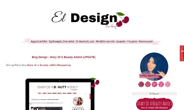 Σχεδίαση blog στον blogger