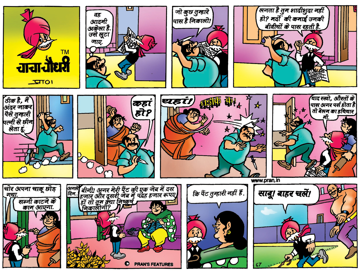 Best of Chacha Chaudhary's comics: What PRAN taught us