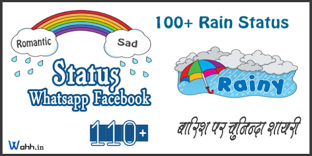 Barish-100-Status-In-Hindi-for-Whatsapp-FB