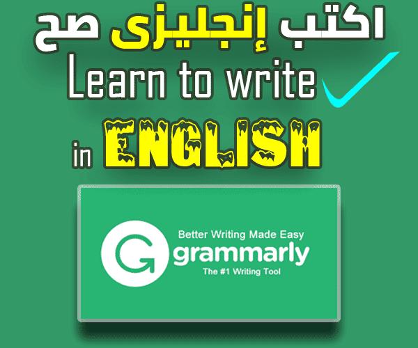 تصحيح أخطاء الكتابة( كلمات وقواعد) تلقائيا في اللغة الإنجليزية