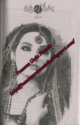 Chand nagar ki shehzadi Part 1 by Sundas Jabeen pdf