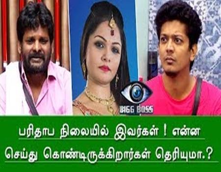 Parithaapa Nilaiyil Ivarkal   Bigg Boss Tamil