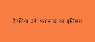 Partapgrah rajput history