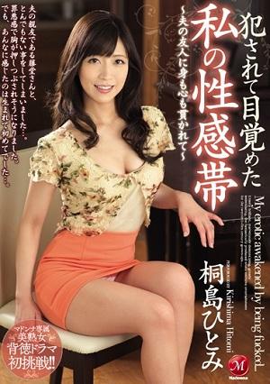 My Erotic Awakened By Being Fucked Hitomi Kirishima [JUY-162 Kirishima Hitomi]