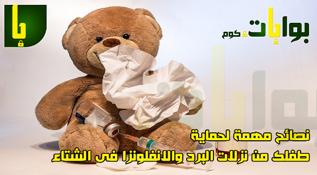 نصائح مهمة لحماية طفلك من نزلات البرد والانفلونزا فى الشتاء