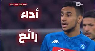 فيديو كل ما فعله ادم وناس ضد ساسولو كاس ايطاليا 13-01-2019