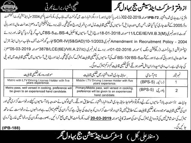Jobs in District & Session Judge Bahawalnagar March 2019