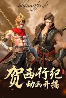 Du Hiệp Chiến Kỷ - Youxia Zhanji (2021)