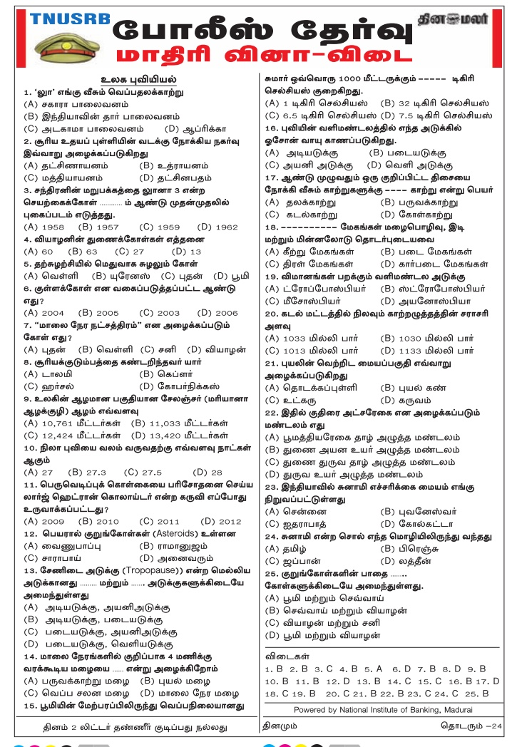 TN Police Geography Model Papers - Dinamalar Jan 24, 2018, Download PDF
