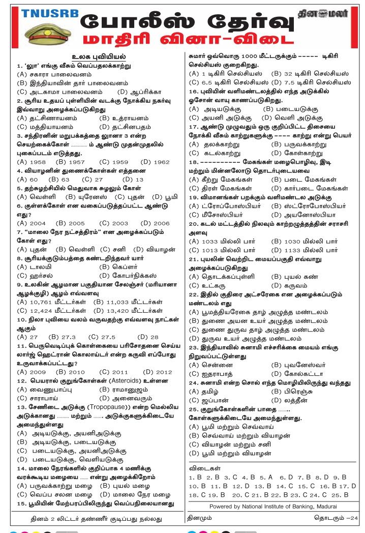 TN Police Geography Model Papers - Dinamalar Jan 24, 2018, Download PDF
