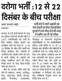 UP Police SI Recruitment 2017 Sub Inspector 3307 Bharti