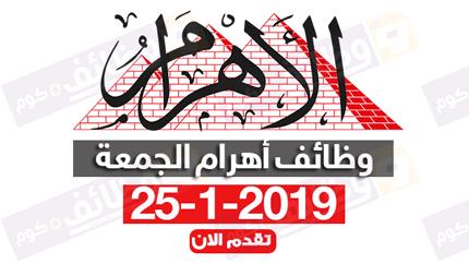 وظائف اهرام الجمعة 25 يناير 2019 على وظائف دوت كوم