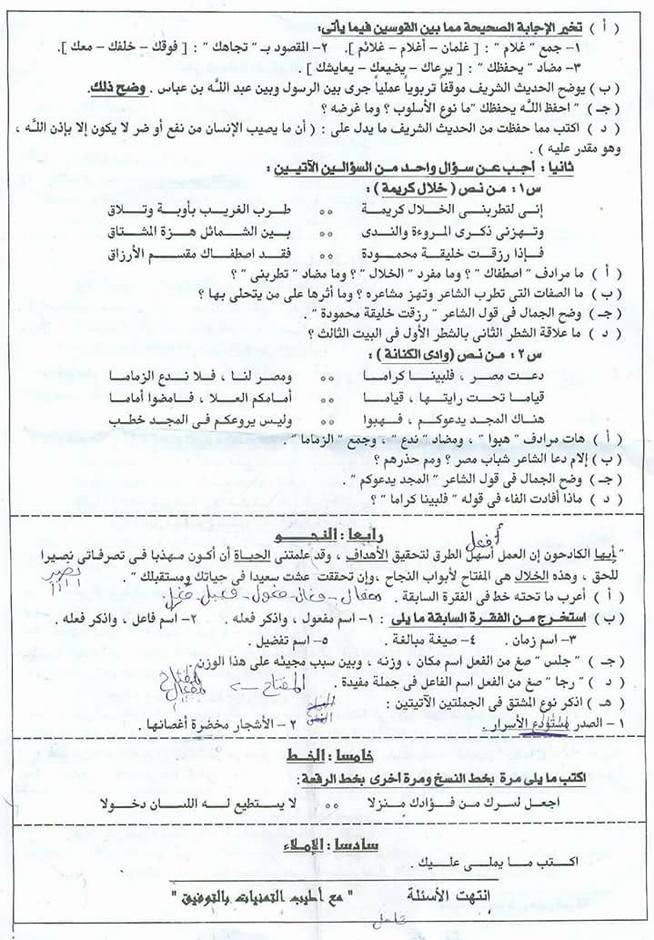 امتحان اللغة العربية محافظة الغربية للصف الثالث الاعدادى الترم الثاني 2017
