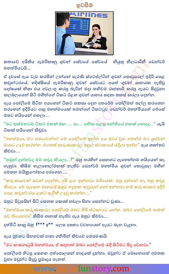 Sinhala Fun Stories-Patience