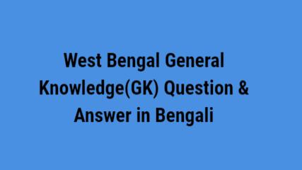 West Bengal General Knowledge(GK) Question & Answer in Bengali |পশ্চিমবঙ্গের মুখ্যমন্ত্রী |পশ্চিমবঙ্গের রাজ্যপালগণ |পশ্চিমবঙ্গের নবগঠিত বিধানসভা |