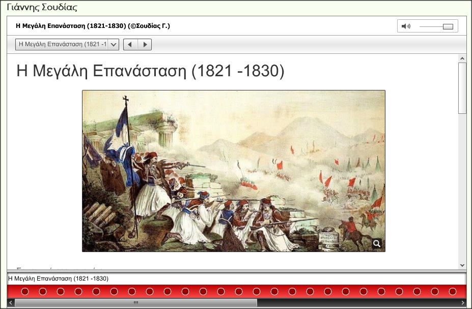 http://anoixtosxoleio.weebly.com/uploads/8/4/5/6/8456554/timeline_3_istoria.swf