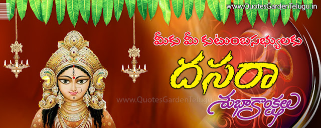 Dasara Telugu Greetings - Dasara Face book Cover photos - Vijayadashami Greetings in telugu