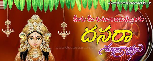 Dasara Telugu Greetings - Dasara Face book Cover photos - Vijayadashami Greetings in telugu