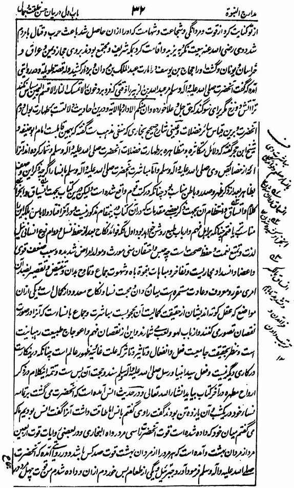 Salafi Aqeedah: Deobandi Fabrication in Madarajun Nabuwat