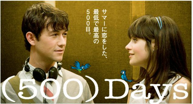 my cinema talk world 500 days of summer 500 日のサマー