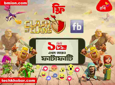 Robi-3G-1GB-Internet-7Days+Facebook-Free+Clash-of-Clans-Free-At-89Tk-Dial-*123*089#-or-Recharge-89Tk