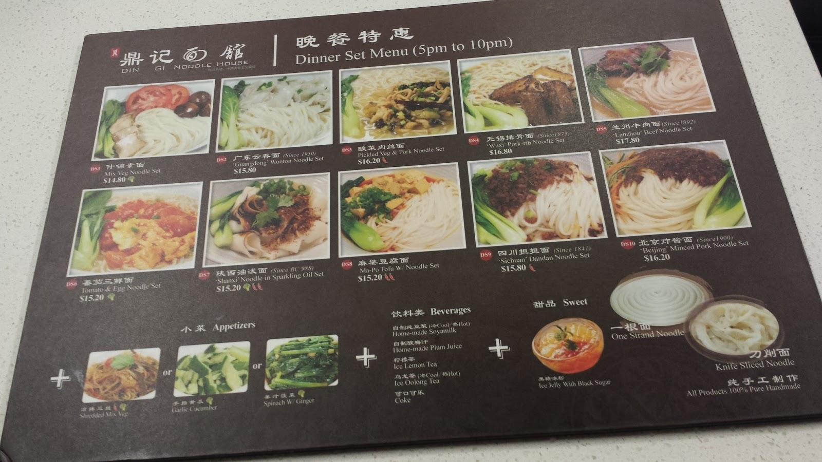 Yi Gen Mian 一根面 (DinGi Noodle House)